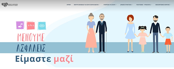 Larissamazi.gr - a website by the Municipality o Larissa (GR) to support citizens during the pandeminc